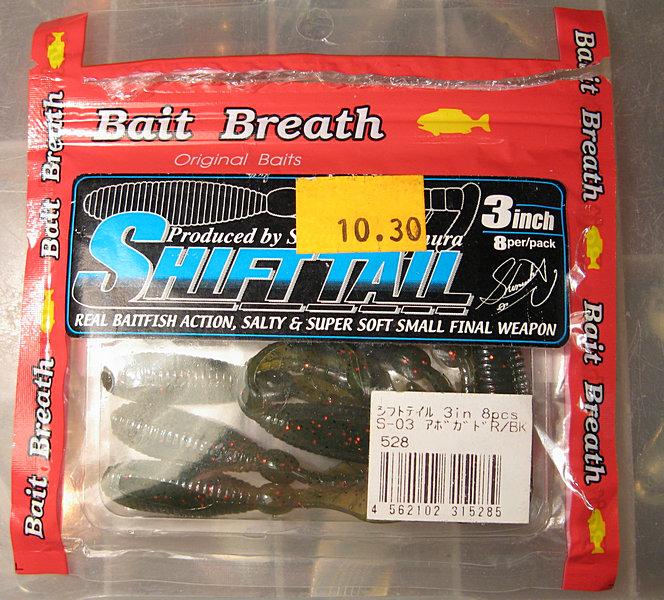 Bait Breath Shifttail в упаковке по 8 штук